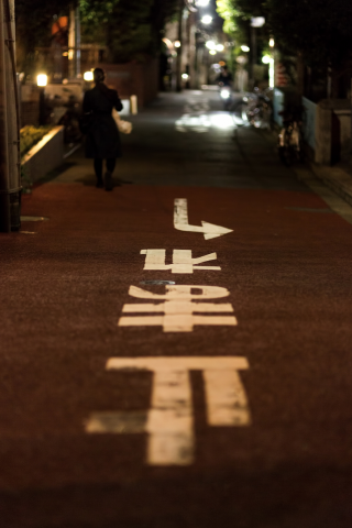 路地裏の風景 選択の別れ道で思いに耽る