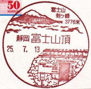 富士山 登山の見どころと7つの楽しみ方